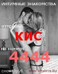 Love 4448 смс знакомства с номерами телефонов