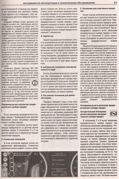 руководство по эксплуатации москва-м - фото 6