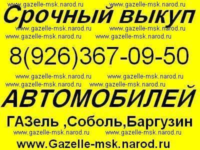 Продажа автобусов ГАЗ Соболь Купить автобус