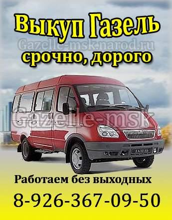 Страница ГАЗ 2217: купить новый и б/у GAZ, Газель
